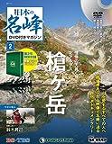 日本の名峰 DVD付きマガジン 2号 (槍ヶ岳) [分冊百科] (DVD・DVD専用B付)