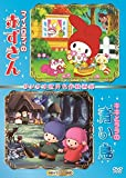 Animation - My Melody No Akazukin & Kiki To Lala No Aoi Tori Sekai Meisaku Eiga Kan HD Remastered Edition [Japan DVD] V-1611