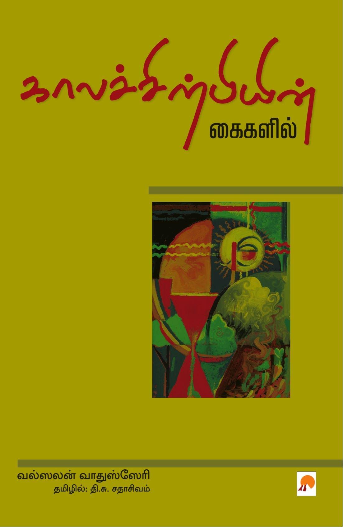 Read Online Kaalachirpiyin Kaigalil (Tamil Edition) ebook