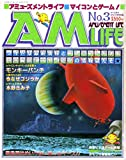 AM Life 3 Amusement Life Magazine (Japanese Edition)