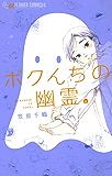 ボクんちの幽霊 (フラワーコミックスα)