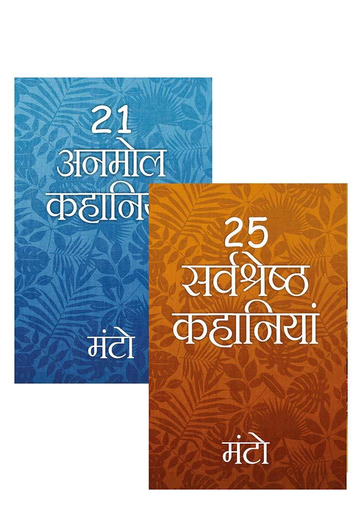 Manto (Set of 2 Books) – 21 Anmol Kahaniyaa and 25 Sarvshreshth Kahaniyaa – Manto