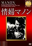 情婦マノン [DVD]