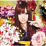 証×明 -SHOMEI-【通常盤】