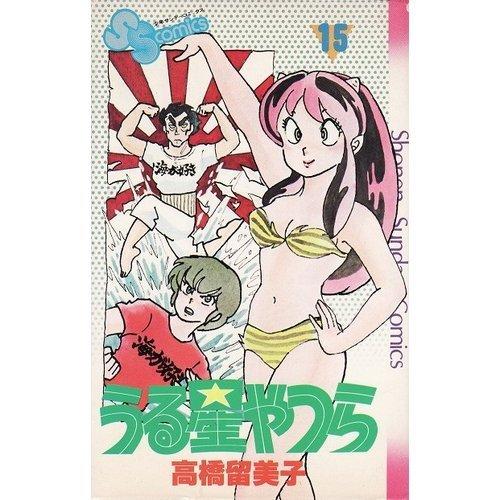うる星やつら (15) (少年サンデーコミックス)