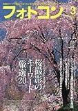 フォトコン 2017年 03 月号 [雑誌]