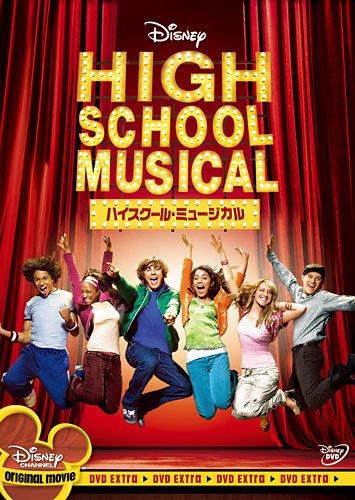 洋画で人気のおすすめミュージカル映画ランキング11位「ハイスクール・ミュージカル」