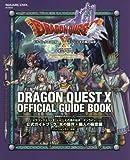ドラゴンクエストX いにしえの竜の伝承 オンライン 公式ガイドブック 氷の領界+職人の極意編 バージョン3.2[後期] (SE-MOOK)