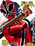 スーパー戦隊Official Mook 21世紀(9) 侍戦隊シンケンジャー