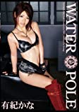 WATER POLE 12 [DVD]