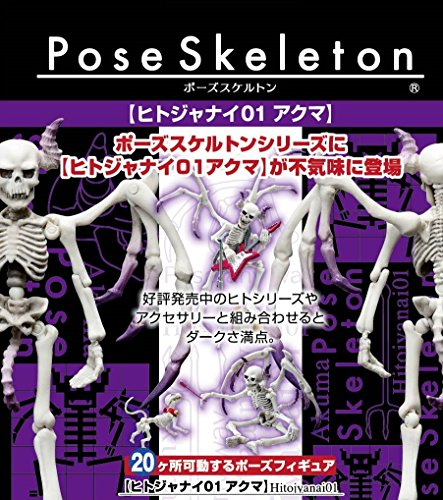 Pose Skeleton Not Human Vol.1 Demon Demon Skeleton