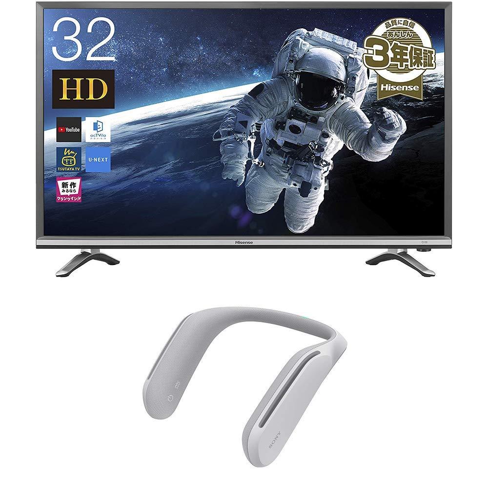 ソニー SONY ウェアラブルネックスピーカー SRS-WS1 & ハイセンス 32V型 液晶 テレビ 32N20 ハイビジョン B07M96LTLQ