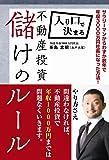 入り口で決まる不動産投資儲けのルール ‐サラリーマンからわずか数年で年収3000万円社長になった方法!‐