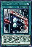 リボルブート・セクター レア 遊戯王 エクストリーム・フォース exfo-jp053