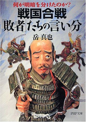 戦国合戦「敗者」たちの言い分 (PHP文庫 か 23-11)