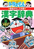 Doraemon's Kanji Dictionary, Step 2 by Hideo Kuriiwa (1990-12-20)