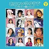 おニャン子クラブ(結成30周年記念) シングルレコード復刻ニャンニャン[通常盤]7