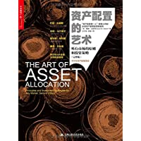 资产配置的艺术:所有市场的原则和投资策略(完整版)