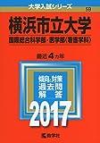 横浜市立大学(国際総合科学部・医学部〈看護学科〉) (2017年版大学入試シリーズ)