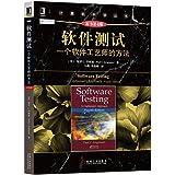 软件测试:一个软件工艺师的方法(原书第4版)