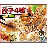 [餃子の王国]餃子4種セット 4つの味が楽しめます (黒豚生餃子・しそ生餃子・えび生餃子・にんにく生餃子)