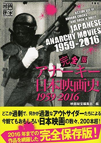 完全版アナーキー日本映画史1959-2016 (映画秘宝COLLECTION)