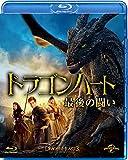 ドラゴンハート 最後の闘い [Blu-ray]