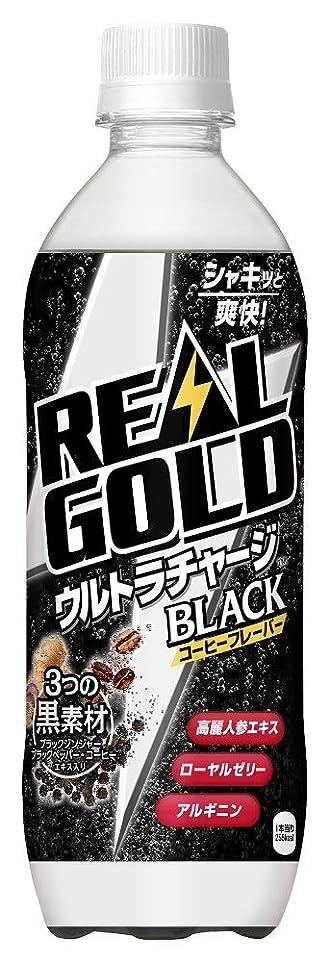 コカ・コーラ リアルゴールド ウルトラチャージ ブラック 490mlPET