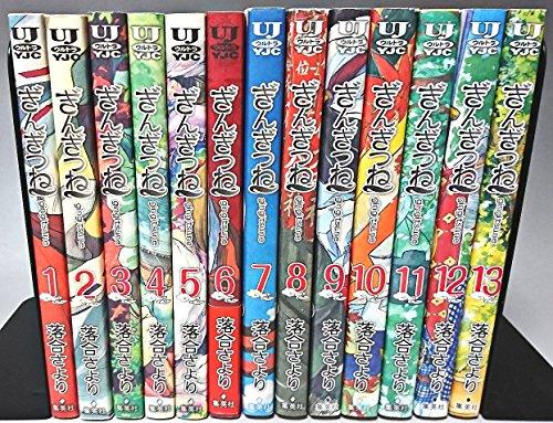 ぎんぎつね  コミック 1-13巻セット