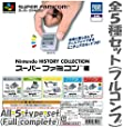 Nintendo History Collection スーパーファミコン編 (再販) [全5種セット(フルコンプ)]