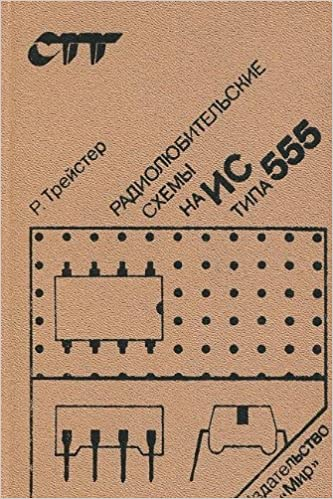 Ic 555 Projects Book