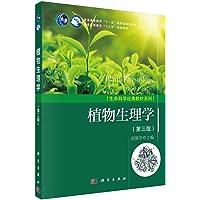 """普通高等教育""""十一五""""国家级规划教材·普通高等教育""""十三五""""规划教材·生命科学经典教材系列:植物生理学(第三版)"""