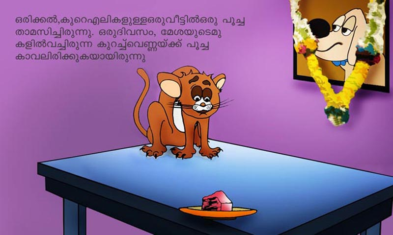 Amazon com: Kids Story United Rats Malayalam: Appstore for Android