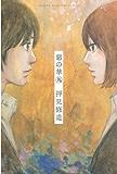 惡の華(9) (週刊少年マガジンコミックス)