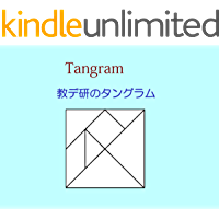 Tangram (Japanese Edition)