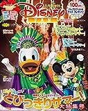 とびっきりサマー!大特集号 2019年 08 月号 [雑誌]: ディズニーファン 増刊