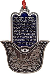 TALISMAN4U Good Luck Hamsa Wall Decor Hebrew Home Blessing Jerusalem Design Metal Evil Eye Protection Amulet 5 Inch (Hamsa Hebrew Blessing)