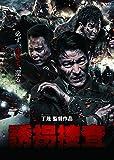 誘拐捜査 [DVD]