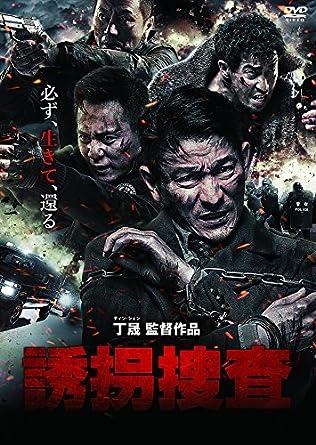 Amazon | 誘拐捜査 [DVD] | 映画