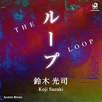Amazon.co.jp: ループ (Audible...