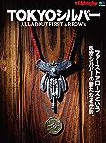 別冊LightningVol.193 TOKYOシルバー~ファーストアローズという原宿シルバーの新たなる伝説~ (エイムック 4254 別冊Lightning vol. 193)