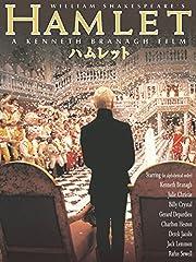 ハムレット(1990年・アメリカ)