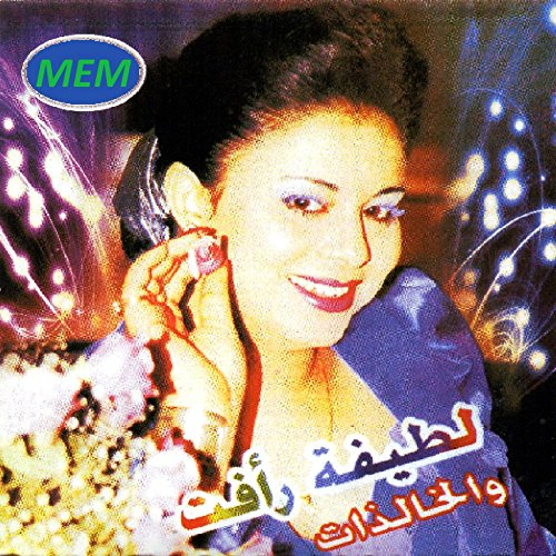 mp3 latifa raafat gratuit
