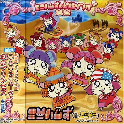 Minihamuzu List price No Song Kekkon Our shop OFFers the best service