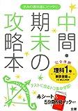 中間・期末の攻略本 東京書籍版 新編 新しい科学 1年