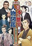 大研究!  日本の歴史人物図鑑 (4) 明治時代~大正時代