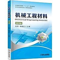 机械工程材料(第3版新世纪高校机电工程规划教材)