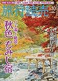 旅行読売 2019年 10 月号 [雑誌]