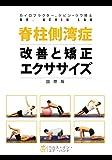脊柱側湾症改善と矯正エクササイズ