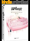 温暖的弦(读客熊猫君出品,同名电视剧由张翰、张钧甯领衔主演!)